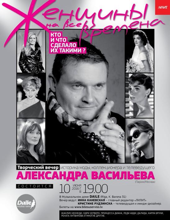 VasiljevsSieviete A4 LI1605 (1)